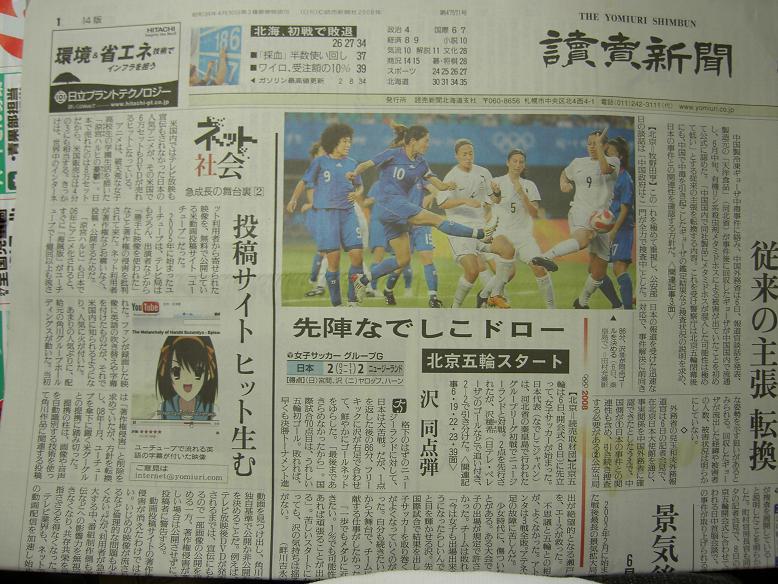 読売2008/08/07