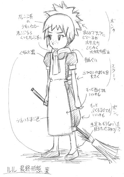 ルル_デザイン画