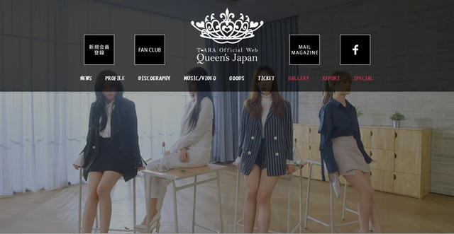 T-ARA : T-ARA Japan Official Site?? を検証してみた Part.70