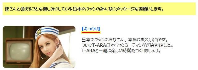 T-ARA キュリ:こ、これはまさか・・・!? XD