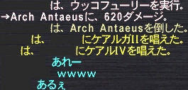 Arch Antaeus#01