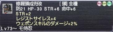 修羅頭成兜改#183 STR+2 レジストサイレス+4 ウェポンスキルのダメージ+2%