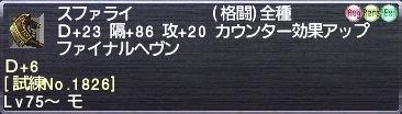 スファライ D+6 [試練No.1826]