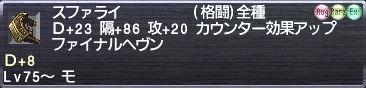 スファライ D+8
