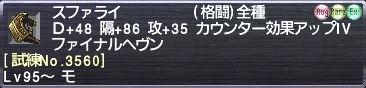 スファライ [試練No.3560]