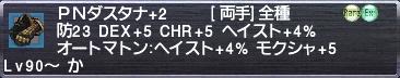 PNダスタナ+2