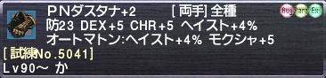 PNダスタナ+2 [試練No.5041]