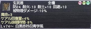玄武盾 #142 魔命+3 ケアル回復量+4% ケアル詠唱時間-8%.