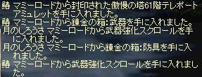 まみこどろっぷ_2b6e9231a.jpeg