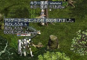 51up_present.JPG