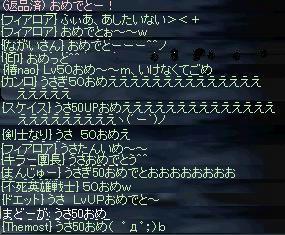 50up_message.JPG