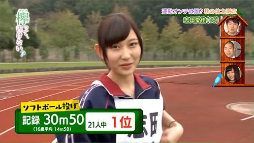 欅坂46 志田愛佳