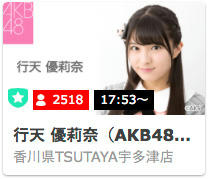 showroom AKB