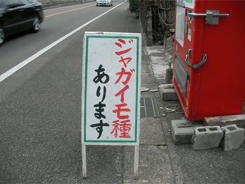 jyagatane.jpg