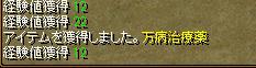 080520manbyo1.jpg