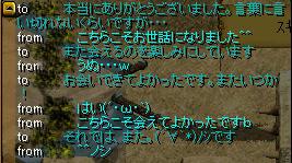 080602sayonara2.jpg