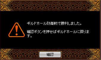 初防衛(σ・∀・)σゲッツ!!