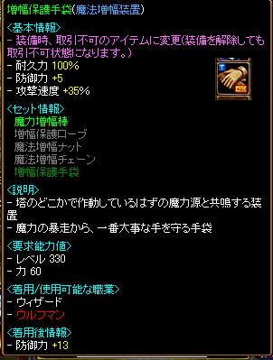 手袋(σ・∀・)σゲッツ!!