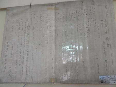 S33年の分析書