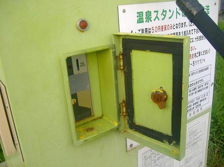 コイン投入口