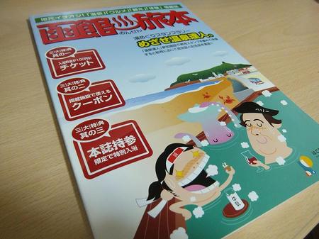 函館温泉旅本