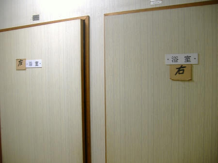 浴室は2つ