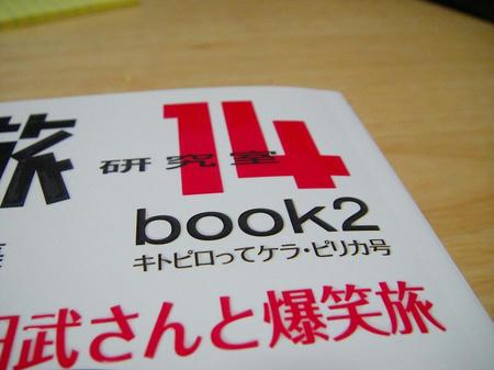 いい旅14 book2