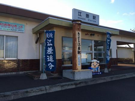 JR江差駅
