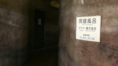 洞窟風呂・入口
