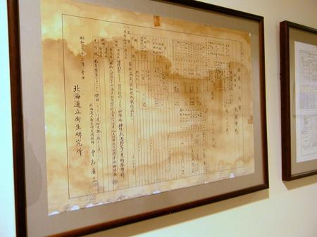 昭和33年分析書