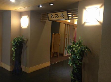 二階大浴場