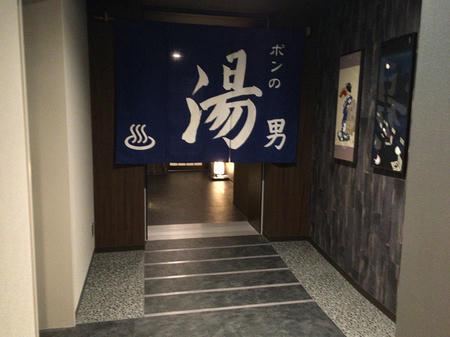 3階ぽんの湯入口
