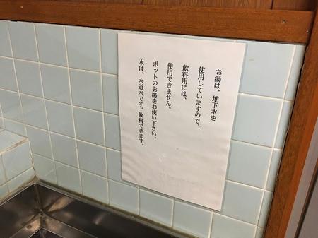 洗面台も地下水