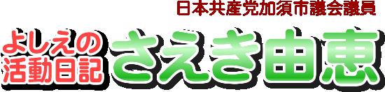 さえきよしえウエブサイト 日本共産党加須市議会議員