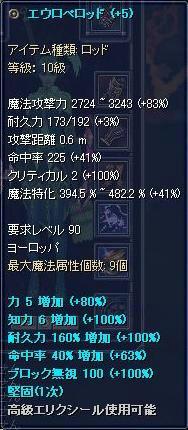 90ロッド 魔法攻撃力[2742~3243]
