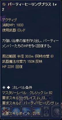 PTヒーリングプラスLv2 固定値2291、反映率150%