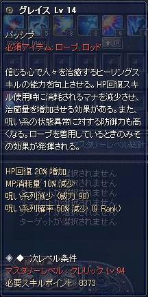 ローブパッシブ グレイスLv14 回復量+20%