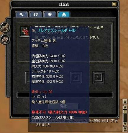 +7→8成功