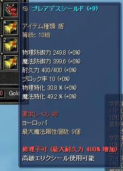 +8→9成功