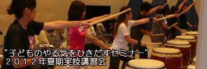 image_summer_seminer.jpg