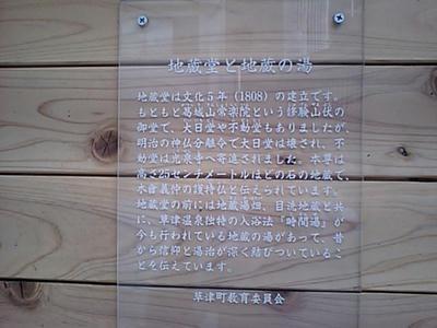 地蔵の湯_説明