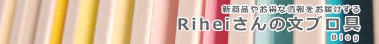 新商品やお得な情報をお届けするRiheiさんの文ブロ具