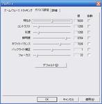 qcam_setting_02.jpg