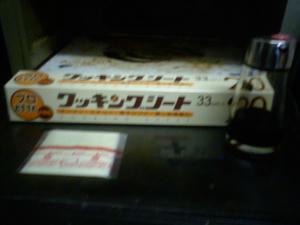 チーズ・しょうゆ・クッキングペーパー
