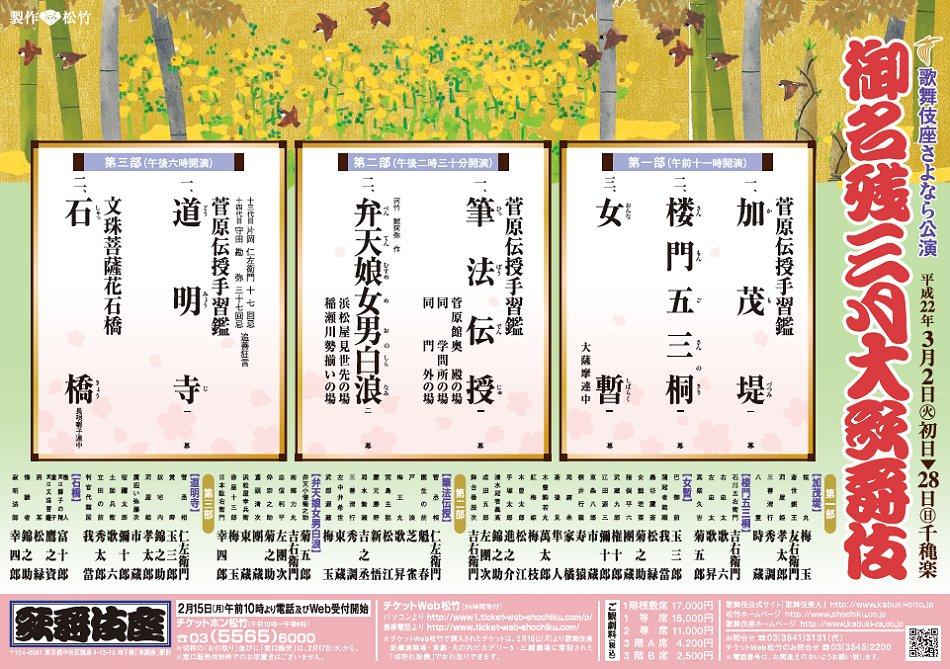 歌舞伎三月ちらし
