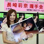 長崎莉奈「クール」女子高時代写真も公開