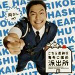 SMAP香取慎吾「両さん」シングルも大コケでTBS局内に吹きすさぶ寒風