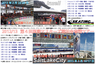 2013IMSSCTour.png