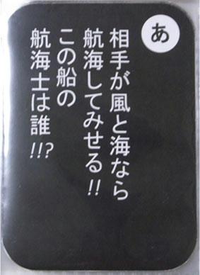 karuta004.jpg
