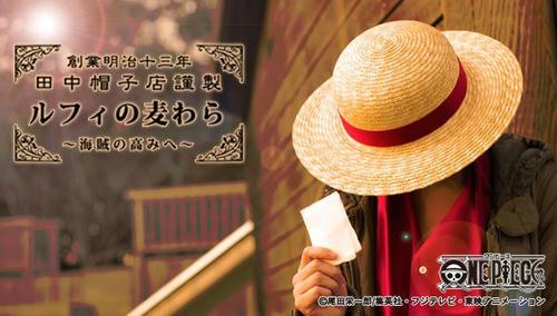 news_large_mugiwara2_for_blog01.jpg